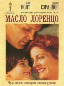 Масло Лоренцо / Lorenzo's Oil (1992)