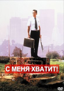 С меня хватит! / Falling Down (1992)