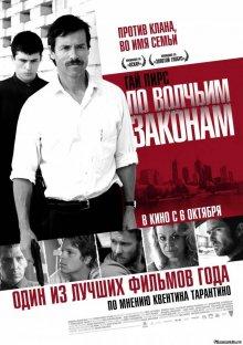 По волчьим законам / Animal Kingdom (2009)