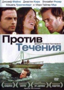 Против течения / Against the Current (2009)