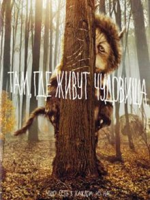 Там где живут чудовища / Where the Wild Things Are (2009)