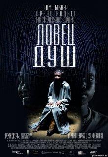 Ловец душ / Soul Boy (2009)