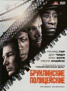 Бруклинские полицейские / Brooklyn's Finest (2009)