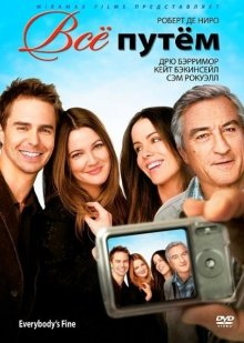 Всё путём / Everybody's Fine (2009)