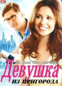 Девушка из пригорода / Suburban Girl (2007)