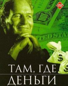 Там, где деньги / Where the Money Is (2000)