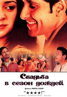 Свадьба в сезон дождей / Monsoon Wedding (2001)