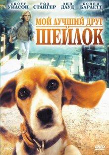 Мой лучший друг Шейлок / Shiloh (1996)