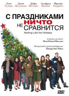 С праздниками ничто не сравнится / Nothing Like the Holidays (2008)