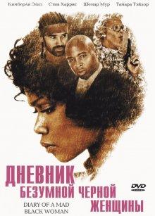 Дневник безумной черной женщины / Diary of a Mad Black Woman (2005)