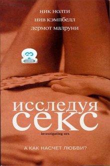 Исследуя секс / Investigating Sex (2001)