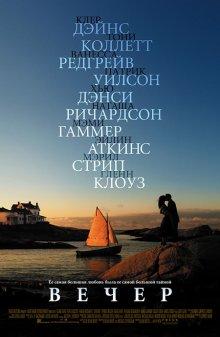 Вечер / Evening (2007)