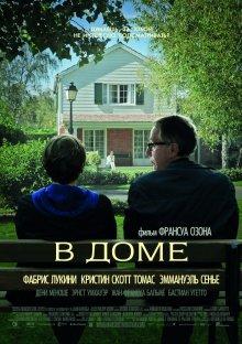 В доме / Dans la maison (2012)