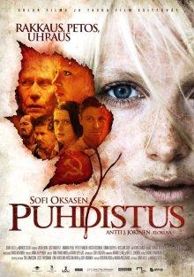 Очищение / Puhdistus (2012)