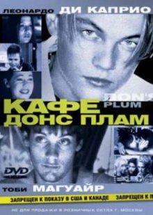 Кафе «Донс Плам» / Don's Plum (2000)