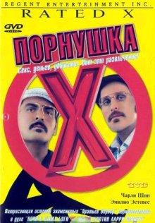 Порнушка / Rated X (2000)