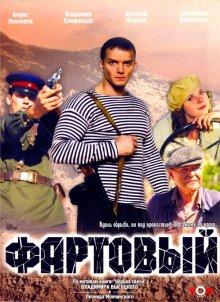 Фартовый (2006)