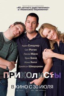 Приколисты / Funny People (2009)