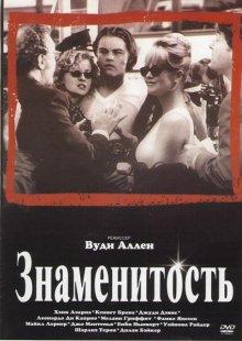 Знаменитость / Celebrity (1998)