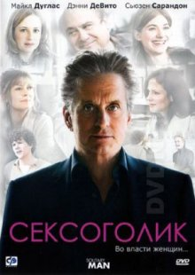 Сексоголик / Solitary Man (2009)