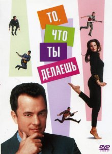То, что ты делаешь / That Thing You Do! (1996)