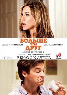 Больше, чем друг / The Switch (2010)