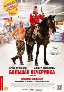 Большая вечеринка / Le grand soir (2012)