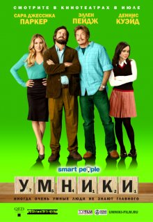 Умники / Smart People (2008)