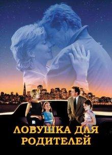Ловушка для родителей / The Parent Trap (1998)
