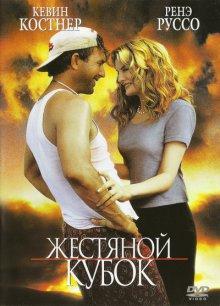 Жестяной кубок / Tin Cup (1996)