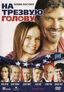 На трезвую голову / Swing Vote (2008)