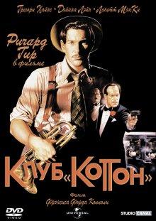 Клуб «Коттон» / The Cotton Club (1984)