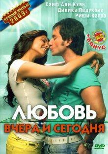 Любовь вчера и сегодня / Love Aaj Kal (2009)