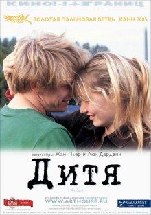 Дитя / L'enfant (2005)