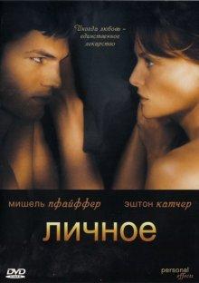 Личное / Personal Effects (2008)