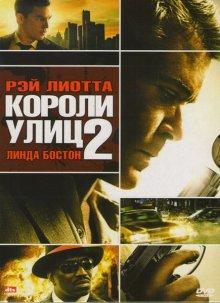 Короли улиц 2 / Street Kings 2: Motor City (2011)