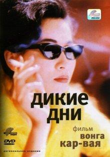 Дикие дни / A Fei jingjyuhn (1990)