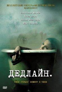 Дедлайн / Deadline (2009)