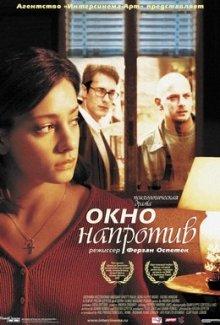Окно напротив / La Finestra di fronte (2003)
