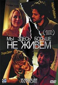 Мы здесь больше не живем / We Don't Live Here Anymore (2003)