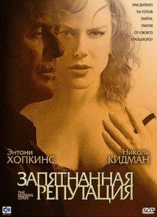 Запятнанная репутация / The Human Stain (2003)