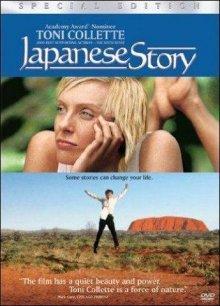 Японская история / Japanese Story (2003)