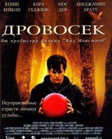 Дровосек / The Woodsman (2003)