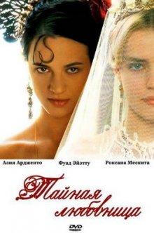 Тайная любовница / Une vieille maîtresse (2007)
