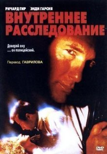 Внутреннее расследование / Internal Affairs (1990)