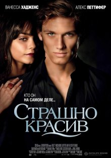 Страшно красив / Beastly (2011)