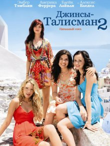 Джинсы-талисман 2 / The Sisterhood of the Traveling Pants 2 (2008)