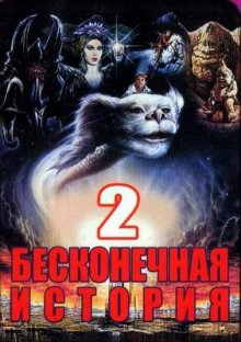 Бесконечная история 2 / The Neverending Story II: The Next Chapter (1990)