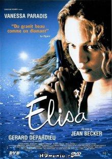 Элиза / Élisa (1994)