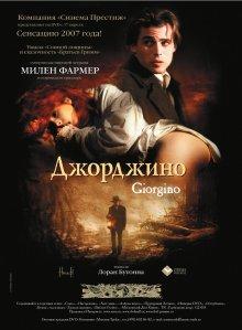 Джорджино / Giorgino (1994)
